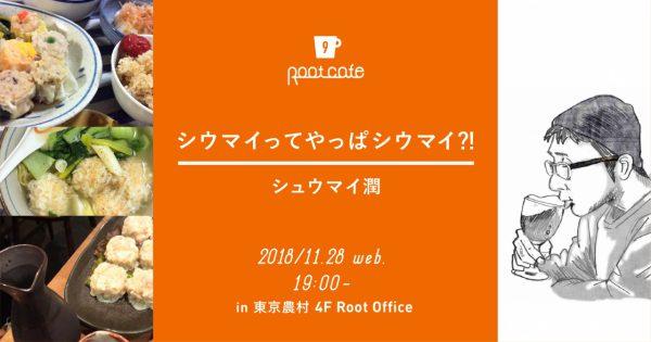 【 第9回 Root Cafe 開催しまーす! 】