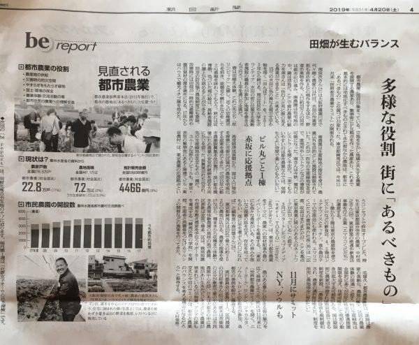 【 朝日新聞beに紹介していただきました!】