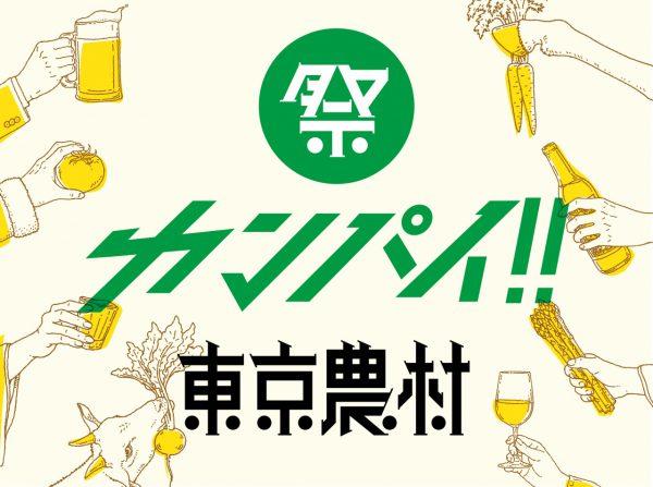 カンパイ!東京農村 1周年祭!!