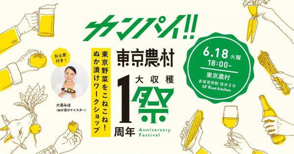 【1周年祭☆6.18】ぬか漬けワークショップ参加お申込み受付中!
