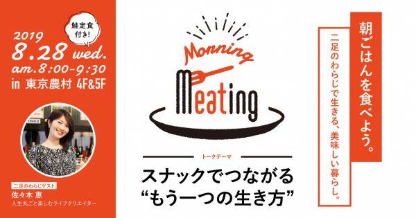 【  朝ごはんを食べよう。〜二足のわらじで生きる、美味しい暮らし〜 】