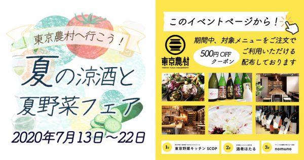 「夏の涼酒と夏野菜フェア」を開催!(7月13日~22日)