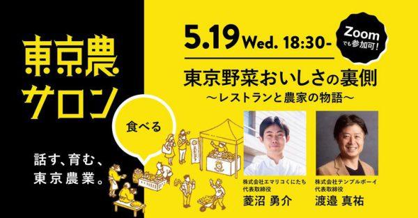 【5月19日東京農サロン開催します】