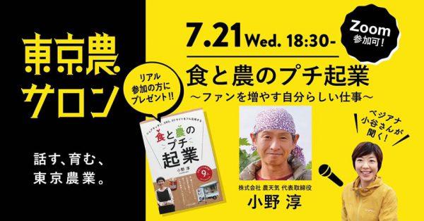 食と農のプチ起業【東京農サロン開催レポート】